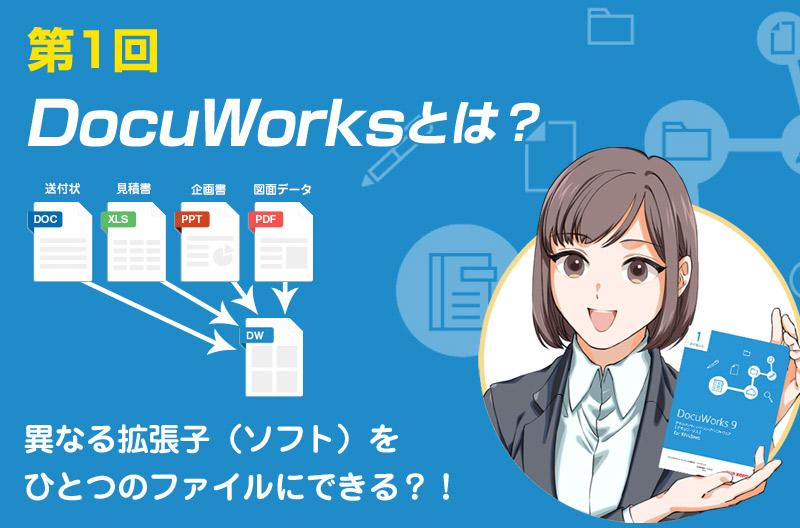 DocuWorks とは?