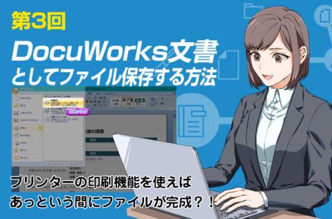 ファイルをDocuWorks文書として保存する方法