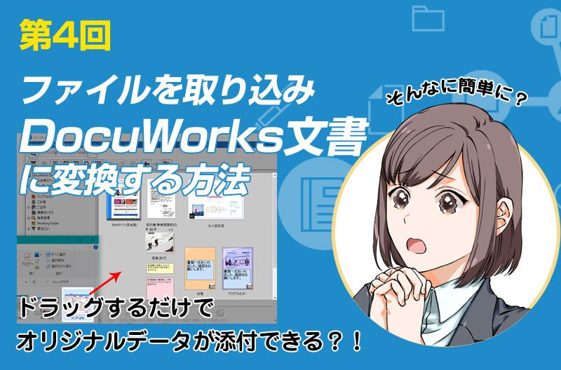 ファイルを取り込みDocuWorks文書に変換する方法