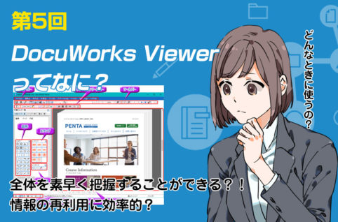 DocuWorks Viewerってなに?