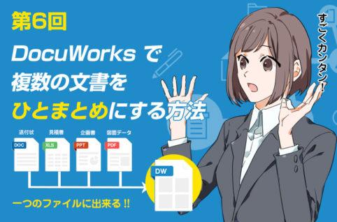 DocuWorksで複数の文書をひとまとめにする方法