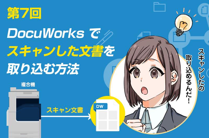 DocuWorksDeskに紙の文書を取り込む方法(紙文書の取り込み)