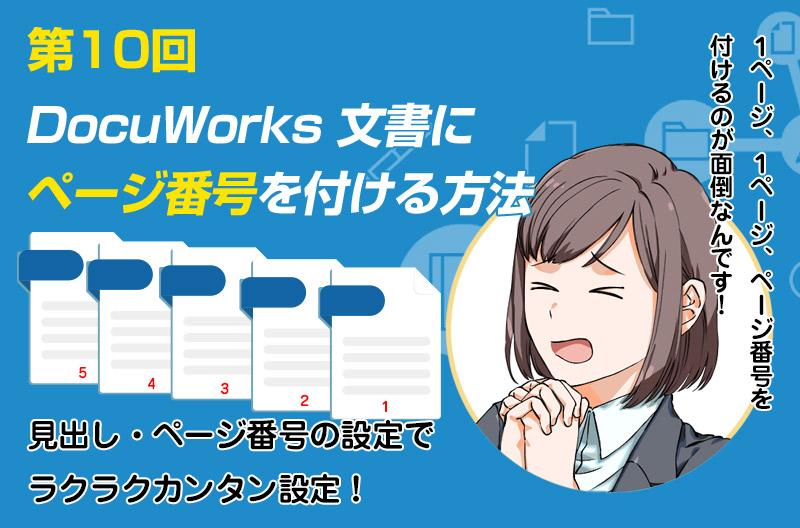 DocuWorks文書にページ番号を付ける方法