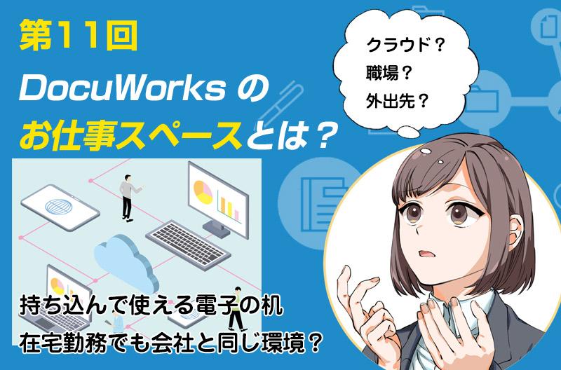 DocuWorksのお仕事スペースとは?