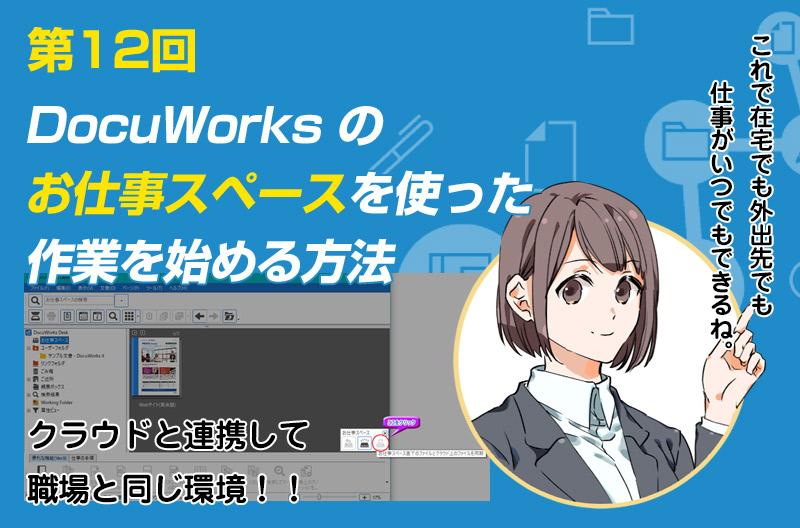 DocuWorks のお仕事スペースを使った作業の始める方法
