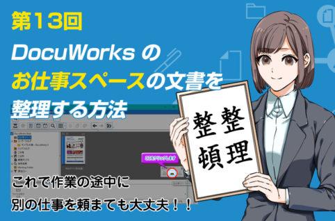 DocuWorksのお仕事スペースの文書を整理する方法