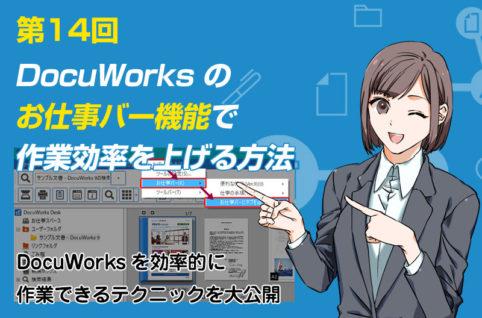 DocuWorksのお仕事バー機能で作業効率を上げる方法