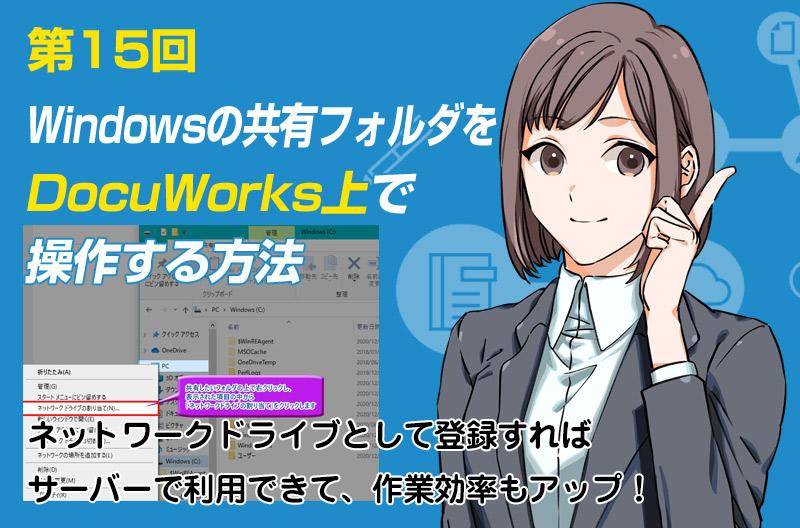 Windowsの共有フォルダをDocuWorks上で操作する方法