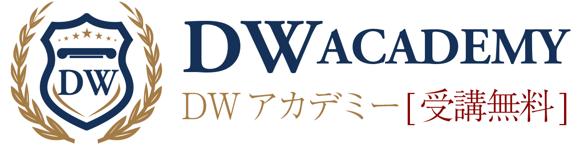 DWアカデミー